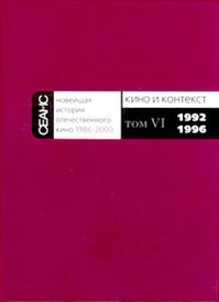 Новейшая история отечественного кино. 1986-2000. В 7 томах. Часть 2. Кино и контекст. Том 6. 1992-1996,