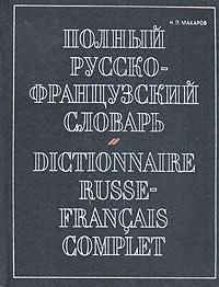 Полный русско-французский словарь / Dictionnarire Russe-Francais Complet, Составитель Н. П. Макаров