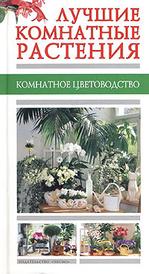 Лучшие комнатные растения,