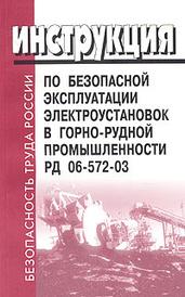 Инструкция по безопасной эксплуатации электроустановок в горно-рудной промышленности. РД 06-572-03,