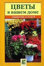 Цветы в вашем доме. Справочник от А до Я,