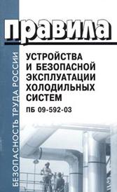 Правила устройства и безопасной эксплуатации холодильных систем. ПБ 09-592-03,