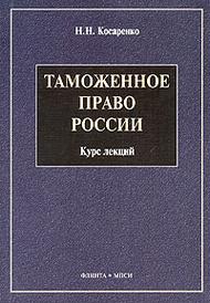Таможенное право России. Курс лекций, Н. Н. Косаренко