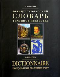 Французско-русский словарь терминов искусства / Dictionnaire francais-russe des termes d'art, Е. Золотова