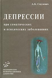 Депрессии при соматических и психических заболеваниях, А. Б. Смулевич