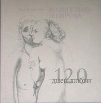 120 дней любви. Музей эротики Вильгельма Шенрока, Шенрок Вильгельм