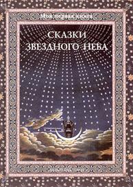 Сказки звездного неба, С. И. Дубкова
