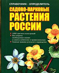 Справочник-определитель. Садово-парковые растения России, Адамчик М.В.
