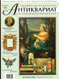 Антиквариат, предметы искусства и коллекционирования, №5, май 2004,