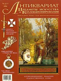 Антиквариат, предметы искусства и коллекционирования, №3, март 2004,