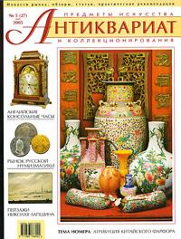 Антиквариат, предметы искусства и коллекционирования, №5, май 2005,