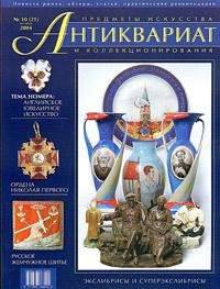 Антиквариат, предметы искусства и коллекционирования, №10, октябрь 2004,