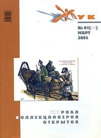 Жук, №1, март 2005,