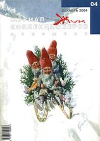 Жук, №4, декабрь 2004,