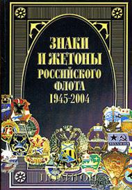 Знаки и жетоны Российского флота. 1945-2004. Часть 2, В. Д. Доценко, В. Г. Живов
