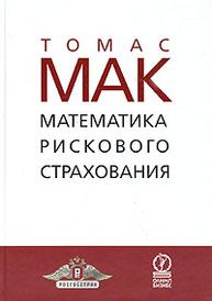 Математика рискового страхования, Томас Мак