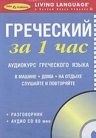 Греческий за 1 час. Аудиокурс греческого языка (брошюра + CD),