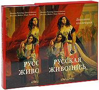 Русская живопись / Russian Painting / Russische Malerei (подарочное издание),