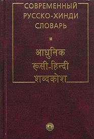 Современный русско-хинди словарь, О. Г. Ульциферов