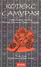 """Кодекс самурая: современный перевод """"Бусидо Сесинсю"""" Тайра Сигэсукэ, Томас Клири"""