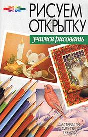 Рисуем открытку, Конев А.Ф., Угрина Т.В.