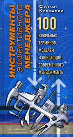 Инструменты эффективного менеджера. 100 ключевых терминов, моделей и концепций современного менеджмента, Султан Кермалли