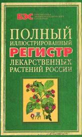 Полный иллюстрированный регистр лекарственных растений России,