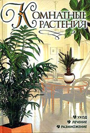 Комнатные растения, Ю. В. Рычкова