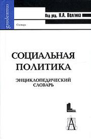 Социальная политика. Энциклопедический словарь, Под редакцией Н. А. Волгина