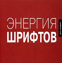 Энергия шрифтов (+ CD), Под редакцией Ричарда Кеглера, Джеймса Грисшабера и Тами Риггса