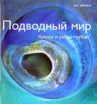 Подводный мир. Краски и узоры глубин, Дос Винкель