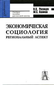 Экономическая социология. Региональный аспект, И. П. Рязанцев, М. С. Халиков