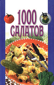 1000 салатов,