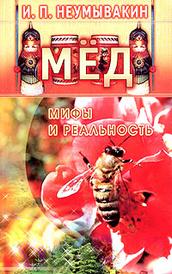Мед: Мифы и реальность., И. П. Неумывакин