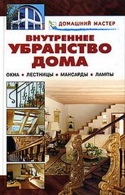 Внутреннее убранство дома. Окна. Лестницы. Мансарды. Лампы, Рыжков Владимир Васильевич