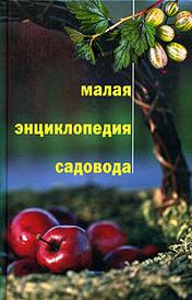 Малая энциклопедия садовода,