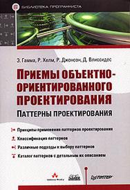 Приемы объектно-ориентированного проектирования. Паттерны проектирования, Э. Гамма, Р. Хелм, Р. Джонсон, Дж. Влиссидес