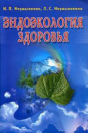 Эндоэкология здоровья, И. П. Неумывакин, Л. С. Неумывакина