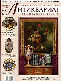 Антиквариат, предметы искусства и коллекционирования, №7-8, июль-август 2004,