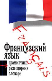 Французский язык. 3 в 1. Грамматика, разговорник, словарь, Габриэль Калмбах