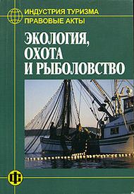 Экология, охота и рыболовство,