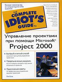 Управление проектами при помощи Microsoft Project 2000, Рон Блэк