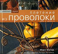 Плетение из проволоки, М. Магир
