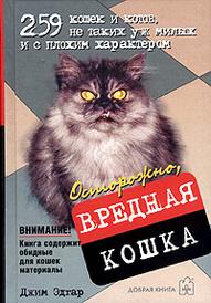 Осторожно, вредная кошка, Джим Эдгар