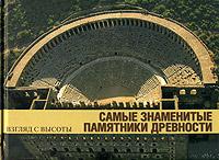 Самые знаменитые памятники древности, Анри Стирлен