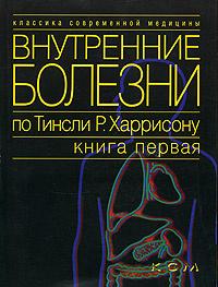 Внутренние болезни по Тинсли Р. Харрисону. Книга 1. Введение в клиническую медицину.,