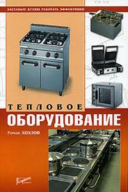 Тепловое оборудование, Роман Хохлов