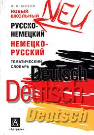 Новый школьный русско-немецкий немецко-русский тематический словарь, Н. Я. Шоков