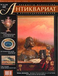 Антиквариат, предметы искусства и коллекционирования, №12, декабрь 2005,
