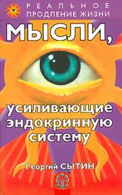 Мысли, усиливающие эндокринную систему, Георгий Сытин